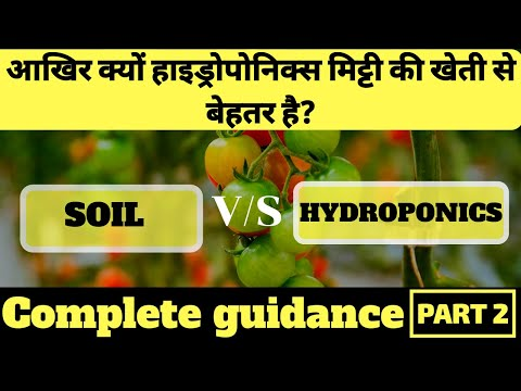 Soil vs hydroponics complete information  why hydroponic farming is better than soil farming?