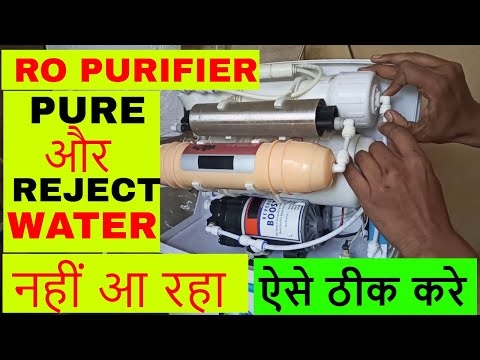 Ro water purifier how to fix no water problem