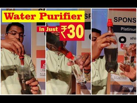 Water purifier at ₹30($0.40) | ನೀರು ಶುದ್ಧೀಕರಿಸಿವ ಯಂತ್ರ ಕೇವಲ ₹೩೦ | पानी का शुधिकरण यंत्र केवल तीस ₹