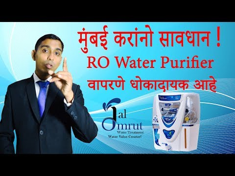 Konsa water purifier mumbai ke pani ke liye accha hai?which water purifier is best for mumbai water?