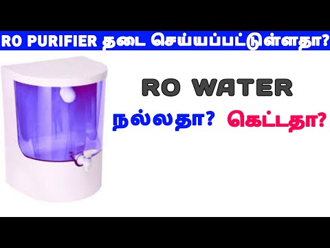 Ro purifier தடை செய்யப்பட்டுள்ளதா? | is ro purifier banned? | ro water good or bad for health tamil