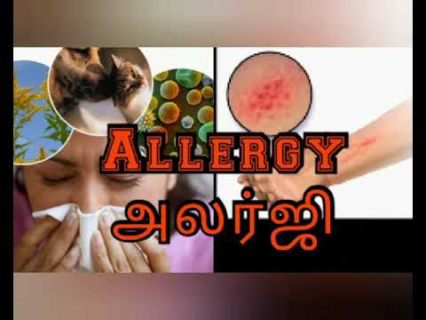 Allergy,causes,types, symptoms, diagnosis, anaphylaxis, symptoms & treatment in tamil அலர்ஜி/ஒவ்வாமை