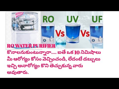 Ro water purifier ...purchase guide. this video surely helps u to buy the best ro water purifier