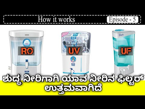 Best water purifier ro, uv, uf in india [ water purifier ro, uv, uf tds meaning ] || by sai sathya