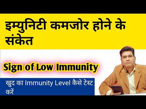 How to check immunity at home in hindi | कमजोर इम्युनिटी के संकेत | weak immunity symptoms and sign