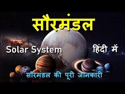 सौरमंडल के रहस्य   solar system secrets   सभी ग्रहों की जानकारी   all planets explained in hindi