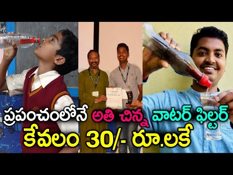 World's smallest water filter | indian guy invented cheapest water purifier | challenge mantra