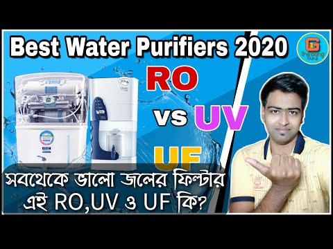 Best water purifiers 2020 || ro vs uv vs uf difference with full details || সবথেকে ভালো ফিল্টার