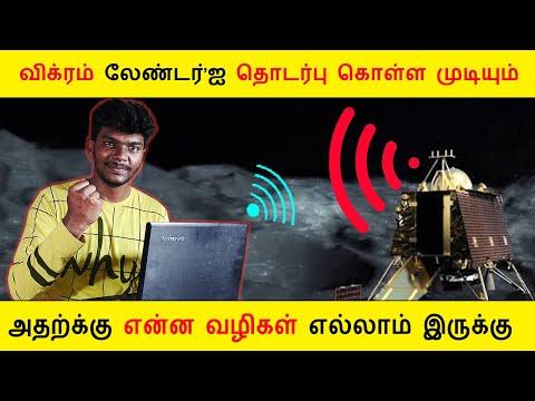 விக்ரம் லேண்டர்'ஐ தொடர்பு கொள்ள முடியும் || how to communicate vikram lander || bionic botz