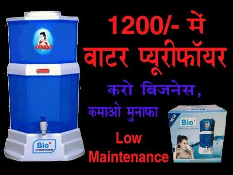 Water purifier in 1200 only ii low maintenance ii easy to install ii do it yourself