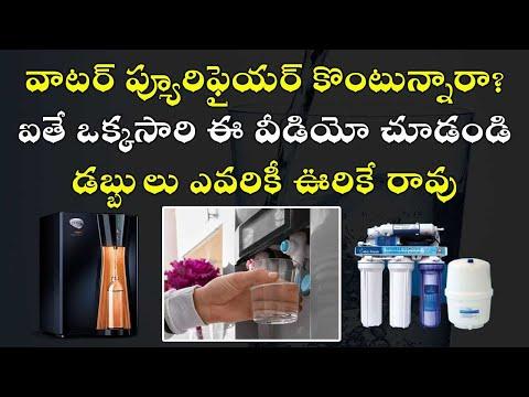 Water purifier buying guide [2021] || ఏ వాటర్ ప్యూరిఫైయర్ కొంటే మంచిది? | aadhan