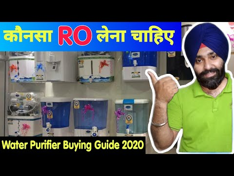 Water purifier buying guide 2020 | best water purifier for home | what is ro, uv, uf | water filter