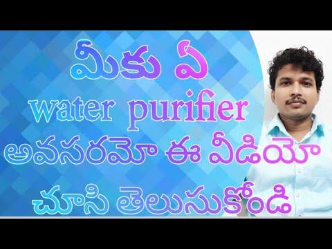 Water purifier buying guide in telugu