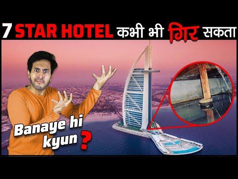 दुनिया का इकलौता 7 star hotel कैसे बनाया गया और क्यों गिर सकता है how was burj al arab made