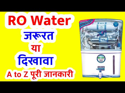How ro water purifier works ? is water purifier's water good for health or not ? in hindi |